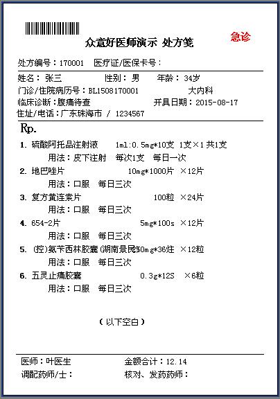 门诊处方笺(规格a6 10.5x15)