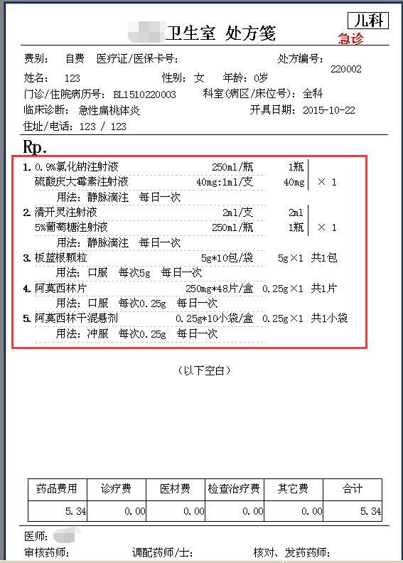 窄行距版的门诊处方笺模板,规格为a5纸张(14.8x21cm)